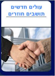 מטי - המרכז ליזמות ישראל | לימוד וניהול מיזמים