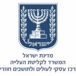 Start-up funding - Ministry of Aliyah Immigrant Absorption
